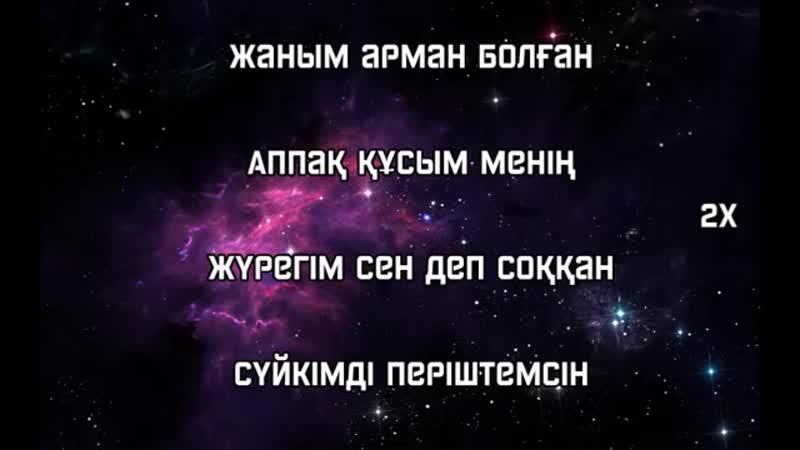 Жаксыбек Азамат – Армандаған ақ құсым (lyrics) текст [kazakh songs, 哈薩克歌曲, казахские песни].mp4