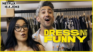 Tan France Gives Ali Wong A Movie Star Makeover | Dressing Funny | Netflix Is A Joke