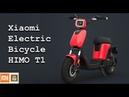 Электрический велосипед Xiaomi HIMO electric bicycle T1