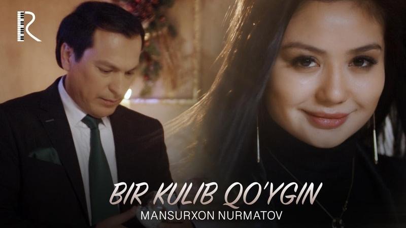 Mansurxon Nurmatov - Bir kulib qo'ygin | Мансурхон Нурматов - Бир кулиб куйгин