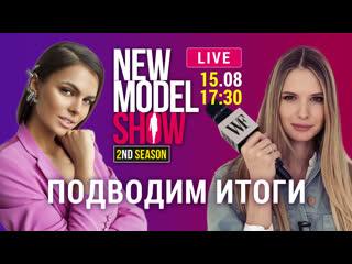 Подводим итоги второго сезона new model show