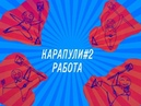 КАРАПУЛИ 2 | РАБОТА