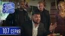 Однажды под Полтавой. Янтарная Лихорадка - 6 сезон, 107 серия | Сериал комедия 2018