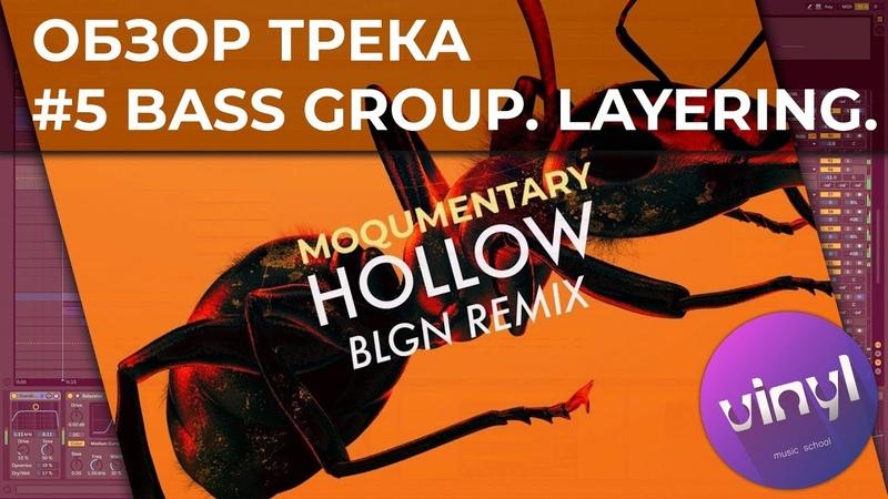 5 Bass Group Layering Обзор трека Moqumentary Hollow BLGN Remix