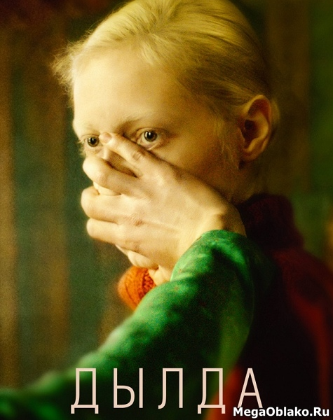 Дылда (2019/WEB-DL/WEB-DLRip)