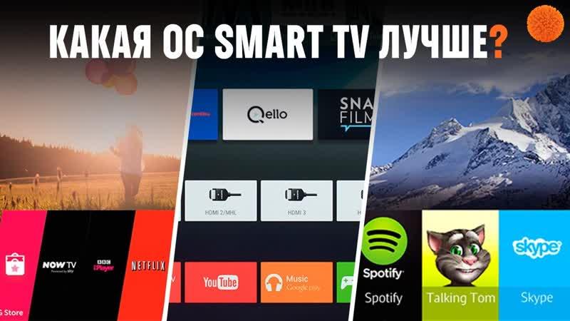 Чем отличаются Tizen OS, WebOS и Android TV в 2019 году