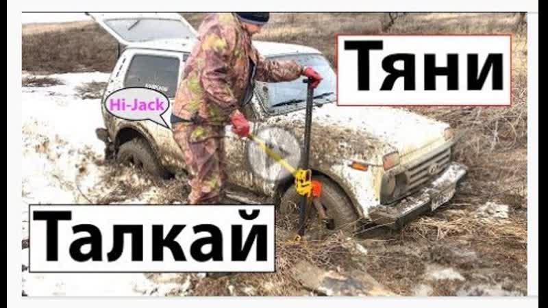 Hi-Jack - Домкрат хай джек на бездорожье - как пользоваться хай джеком ( реечный домкрат )