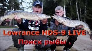 """Поиск рыбы эхолотом Lowrance HDS-9 LIVE и испытание в ливень костюма  """"Yukon"""""""