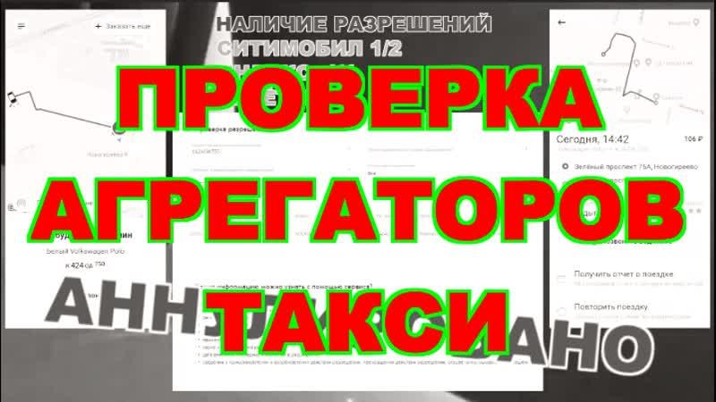 Яндекс.Такси / Ситимобил / ДС Везёт - Проверка агрегаторов такси