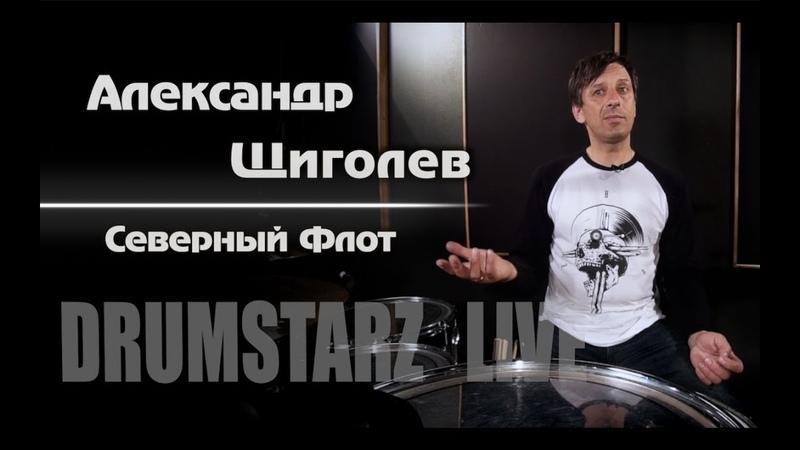 Drumstarz live - Александр Щиголев (Северный Флот)