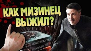 Почему Петир Бейлиш Мизинец Жив в Книге?