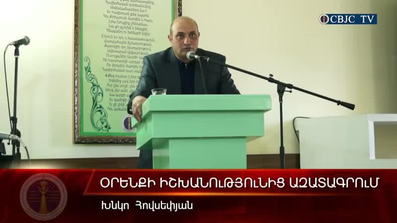 HQ249 Օրենքի իշխանությունից ազատագրում Խնկո Հովսեփյան