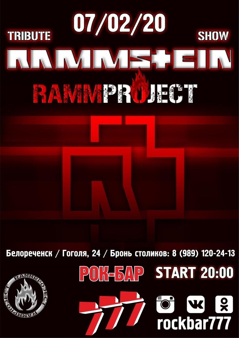 RAMMproJect (Сочи) @ Рок-бар 777