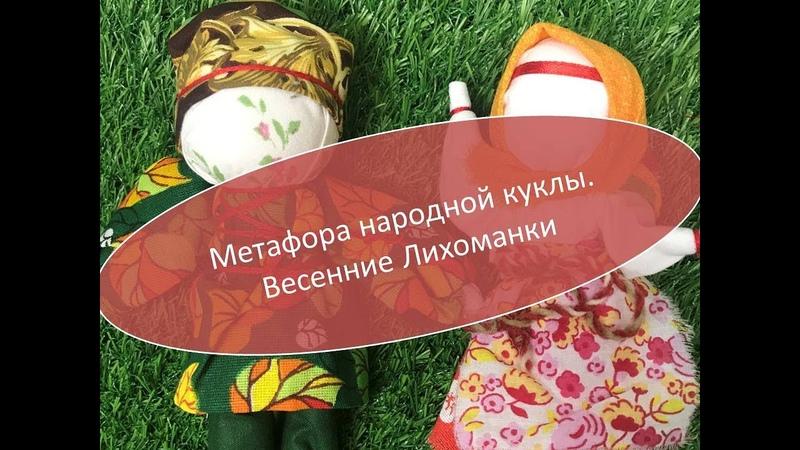 Метафора народной куклы. Весенние Лихоманки.