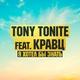 Кравц, Tony Tonite - Я хотел бы знать