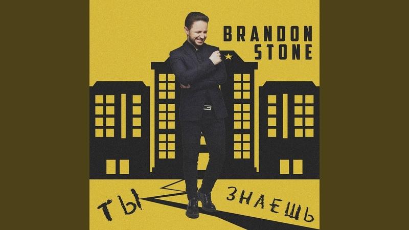 Ты знаешь Brandon Stone 2019