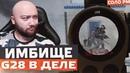 ВОТ ПОЧЕМУ G28 ИМБИЩЕ 2019 ГОДА 🔘 WarFace СОЛО РМ