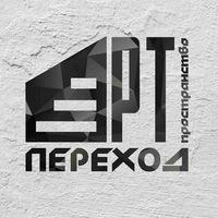 Логотип Творческое пространство Переход