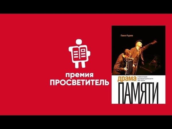 Лекция Павла Руднева Герой нашего времени эволюция героя в современной российской пьесе