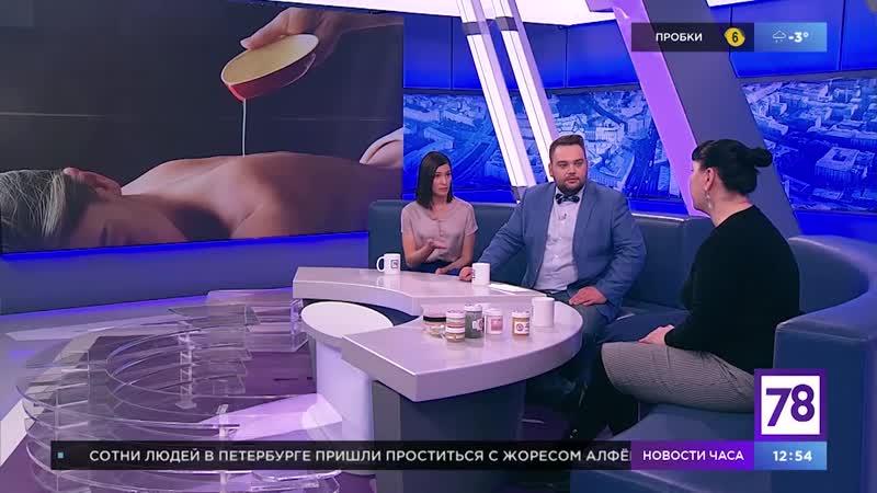 Создательница марки Людмила Изотова рассказывает о натуральных маслах в передаче на канале 78