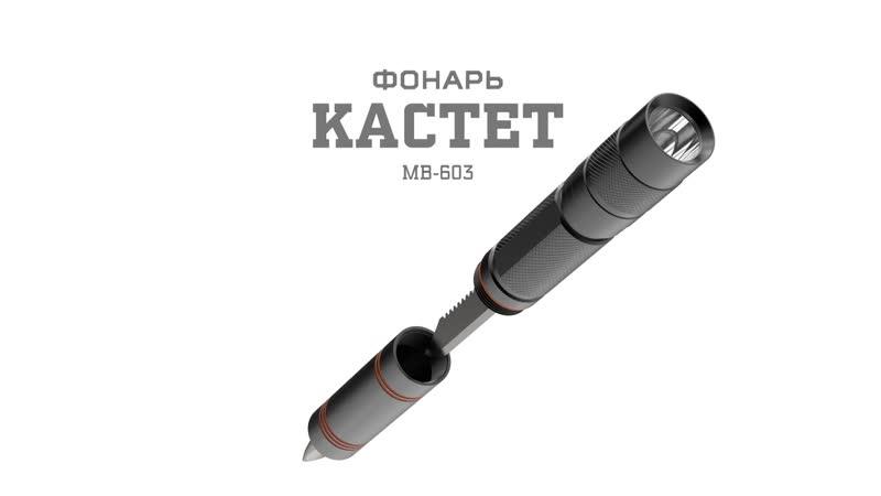 Фонарь ЭРА Армия России Кастет МВ 603 смотреть онлайн без регистрации