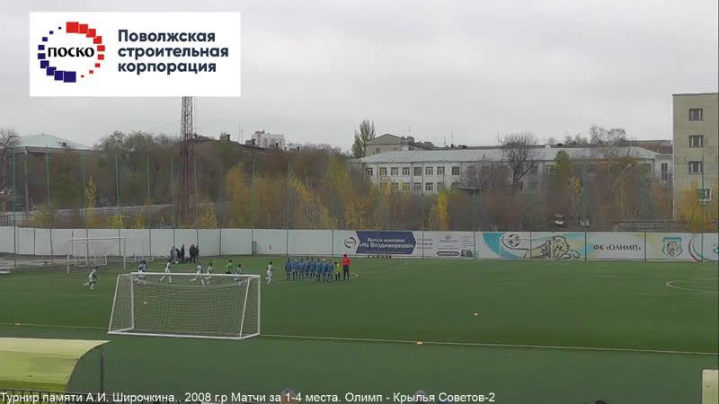 Турнир памяти А.И. Широчкина.. 2008 г.р Матчи за 1-4 места. Олимп - Крылья Советов-2