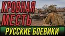 Шикарный фильм про братьев - Кровная Месть / Русские боевики 2019 новинки