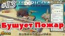 Tropico 6 13 Подпольный Бар В Тропико Бушует Пожар