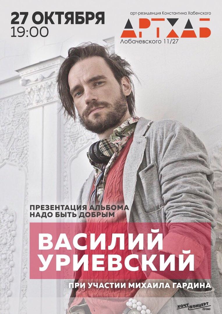 Афиша Самара Василий Уриевский / Казань / 27.10.2019