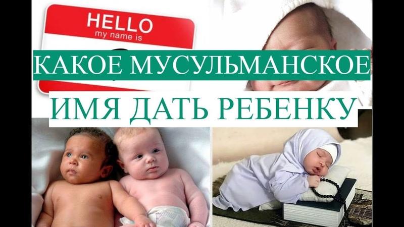 МУСУЛЬМАНСКИЕ ИМЕНА*Можно ли назвать ребенка именем погибшего человека?