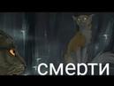 Коты-воители смерти 3