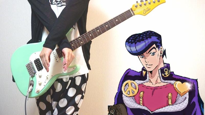 【JoJo's】 Part 4 OP Medley(Guitar Cover)ジョジョ 4部 opメドレー(ギターで弾いてみた)