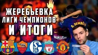 Жеребьевка Лиги Чемпионов 1/8 финала 2018-2019   Итоги группового этапа для Барселоны