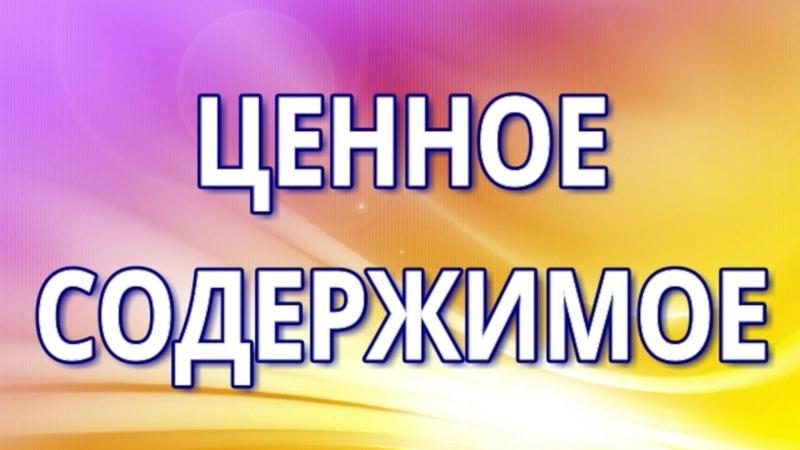 48. Вадим Зеланд - Ценное содержимое