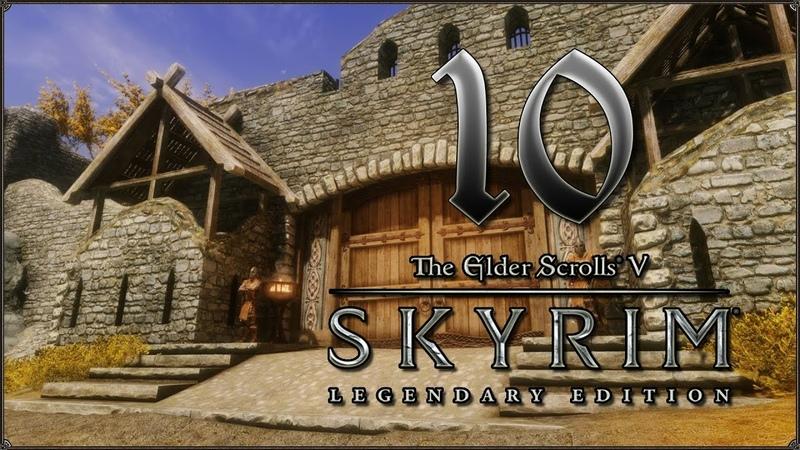 Прохождение TES V: Skyrim - Legendary Edition — 10: Вайтран