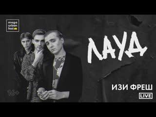 ЛАУД - Изи Фреш (Live at MEGA URBAN FEST)