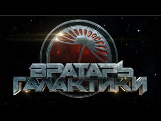 Вратарь галактики (2020, Россия) приключения, фантастика смотреть трейлер/фильм/кино онлайн HD