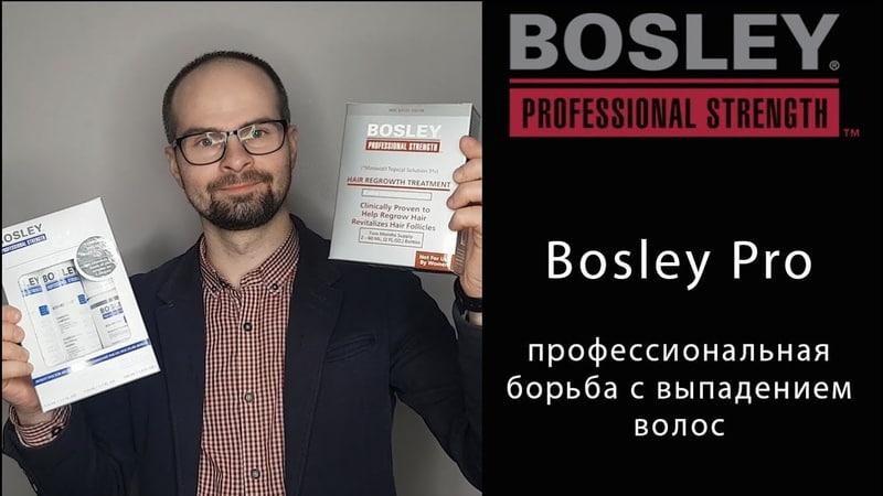 Bosley Pro профессиональная косметика для профилактики выпадения волос
