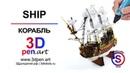 Creating a SHIP ⛵with 3d pen Рисуем КОРАБЛЬ 3D ручкой Поделки 3д ручкой Обучение 3D ручкой