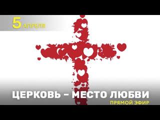 Церковь  место любви! Узнаи больше