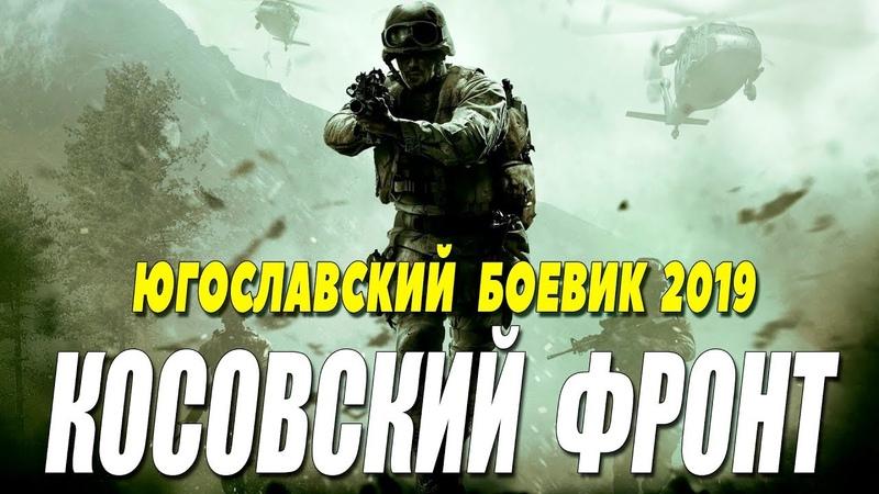 Фильм 2019 порвал югославов!! ** КОСОВСКИЙ ФРОНТ ** Русские боевики 2019 новинки HD 1080P