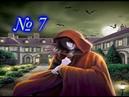 Нэнси Дрю Проклятье поместья Блэкмур Часть 7