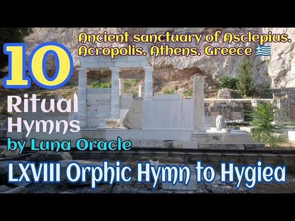 LXVIII Orphic Hymn to Hygiea. Acropolis. Чтение Орфического Гимна к Гигиее в Акрополе.