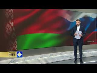 Смогут ли объединиться Россия и Белоруссия