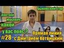 28 Быковский Егор Дмитрий Юрьевич какой у вас пояс Прямая линия с Дмитрием Котвицким
