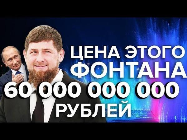 Почему на фонтан Кадырову Путин дал больше, чем на спасение утопающих русских - Антизомби