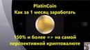 PLATINCOIN Платинкоин Как за 1 месяц заработать 150% и более на самой перспективной криптовалюте