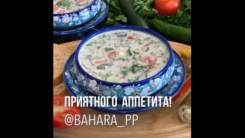 Ашхабадская окрошка (ингредиенты указаны в описании видео)