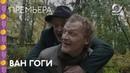 Кинотавр2018 Ван Гоги Сергея Ливнева премьера