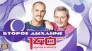 140 ударов в минуту Второе дыхание Альбом 2012